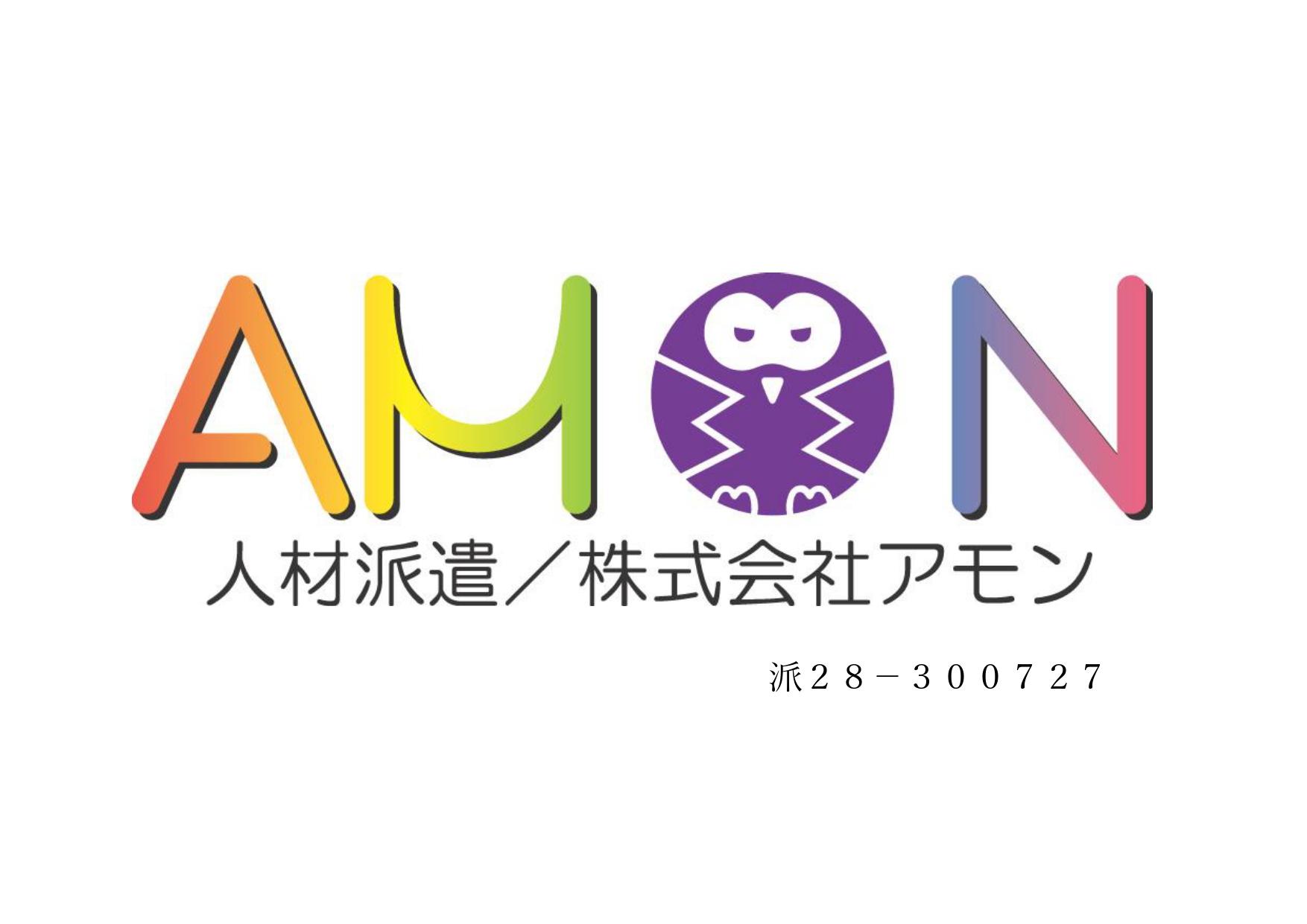 株式会社AMON