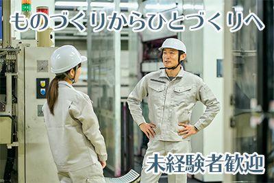 【日勤】初めてでも出来る工場の仕事&繰返し作業!【仕事No5193-3】