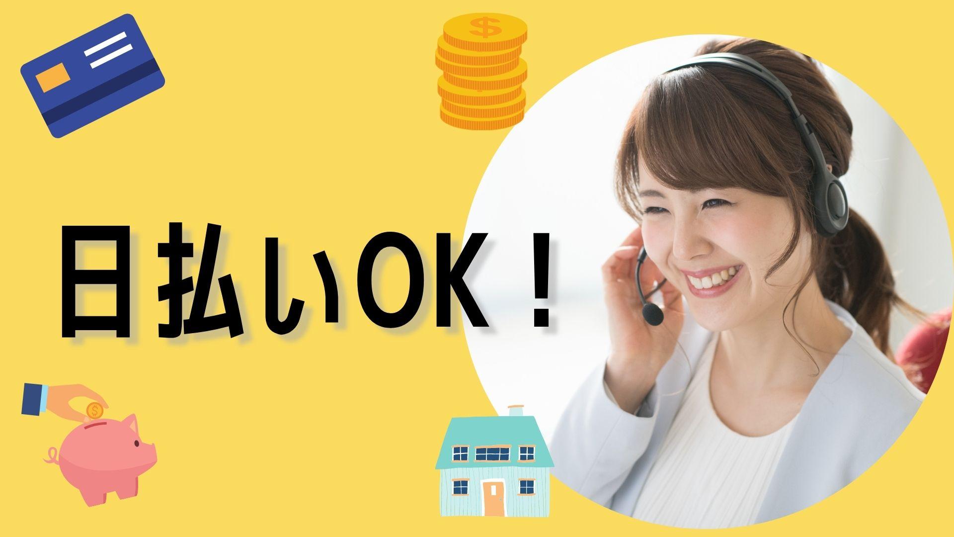 【日払いOK】週3~OK☆WEB登録*短期~長期*20~50代活躍中<稼げるオフィスワーク>/CSKU3333