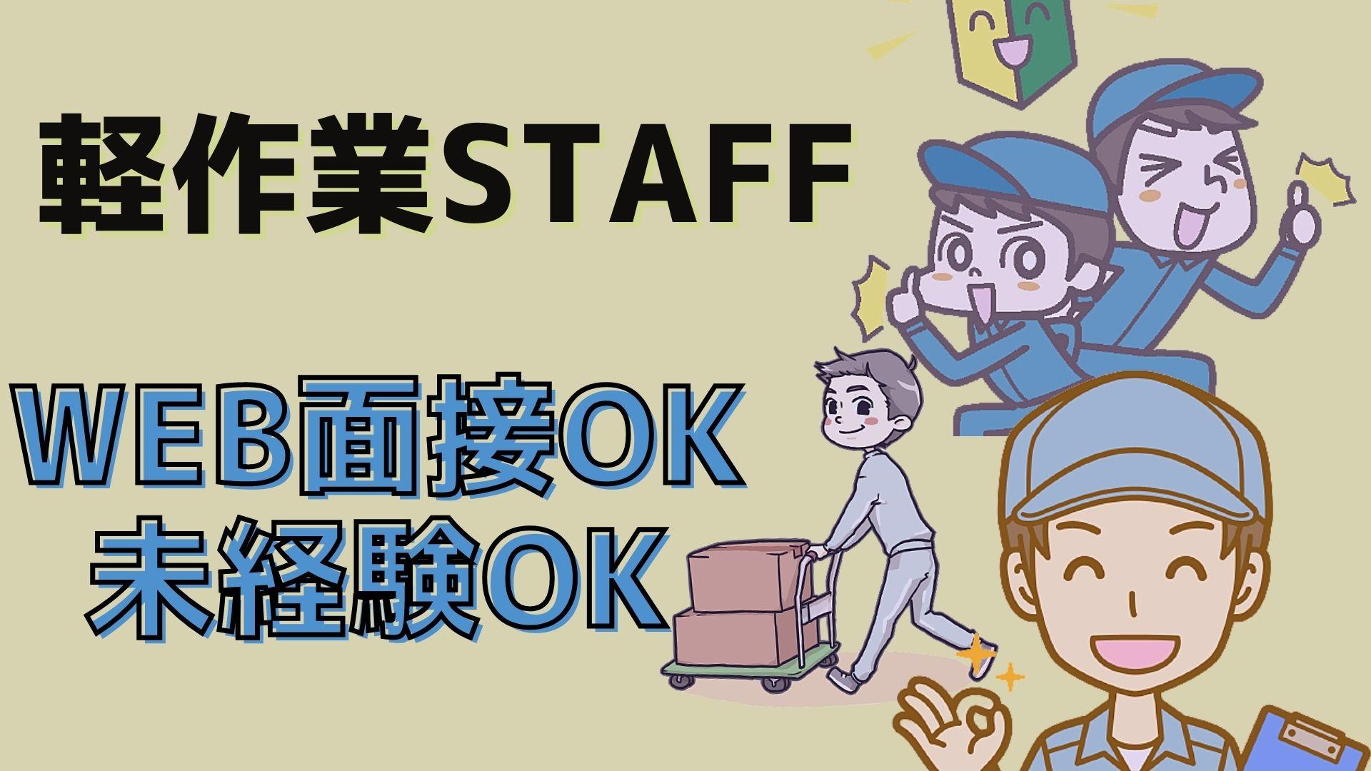 【希望日払い制度あり/WEB面接OK/履歴書不要】製造現場での加工・補助作業