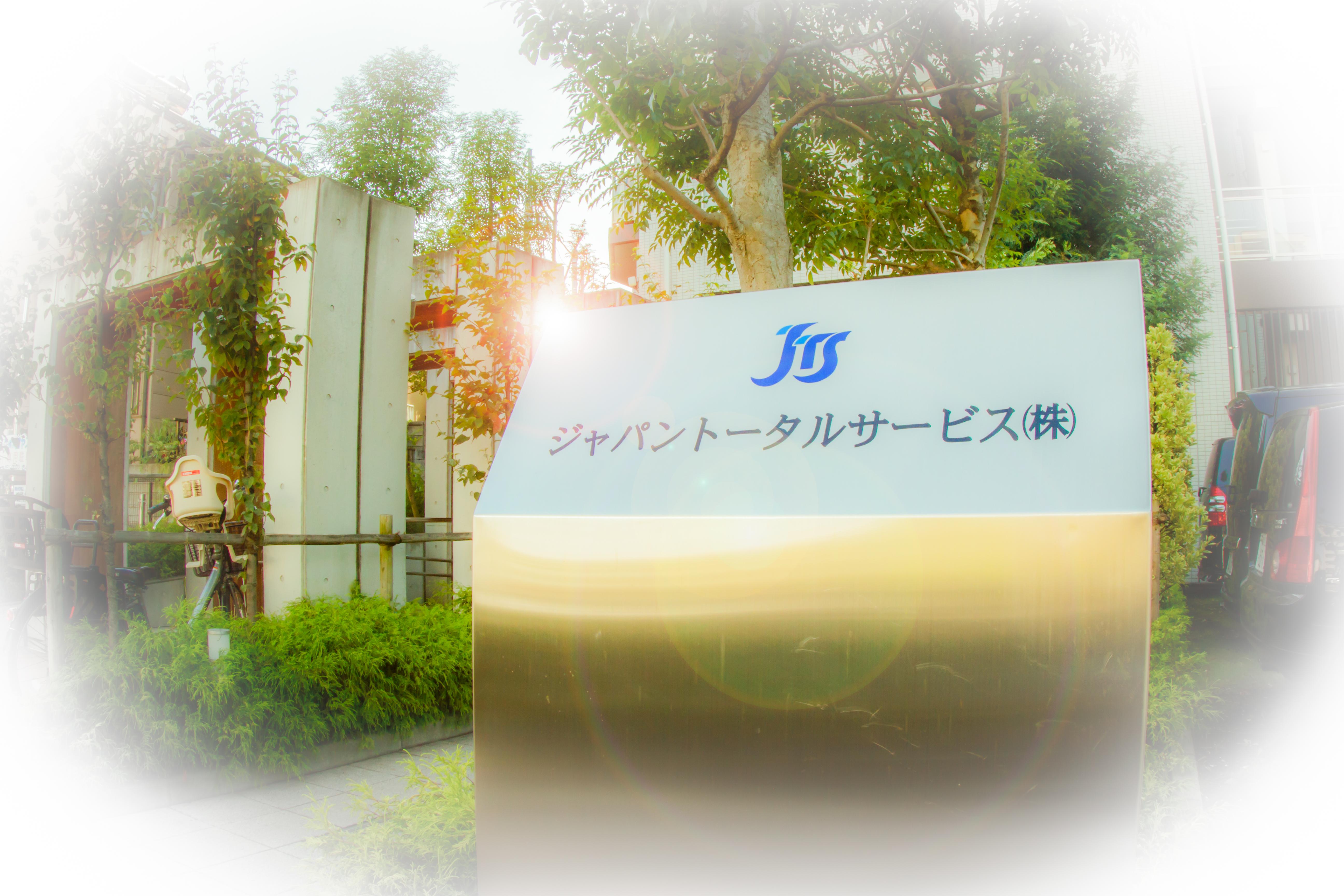 ジャパントータルサービス株式会社